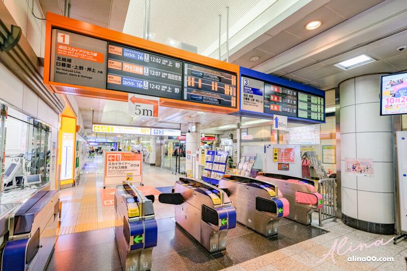 成田機場交通 Skyliner