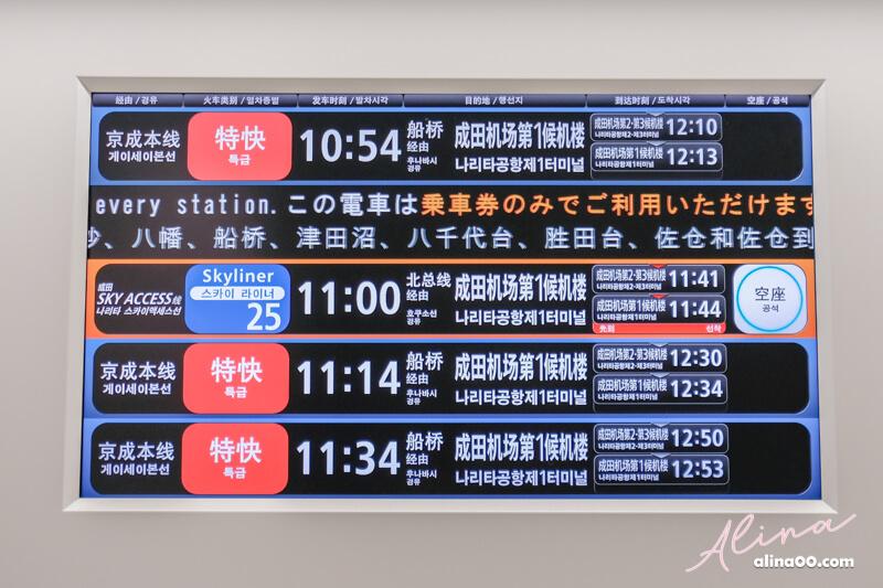 Skyliner 列車時刻