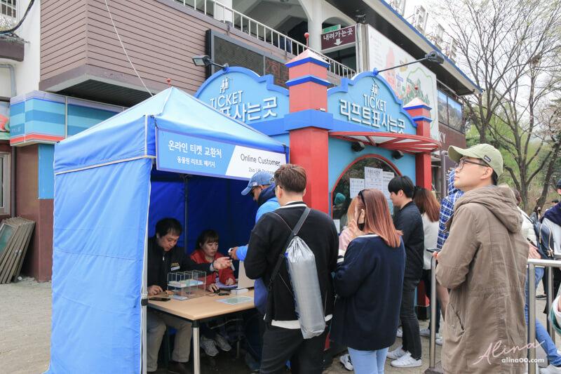 首爾大公園網路門票兌換