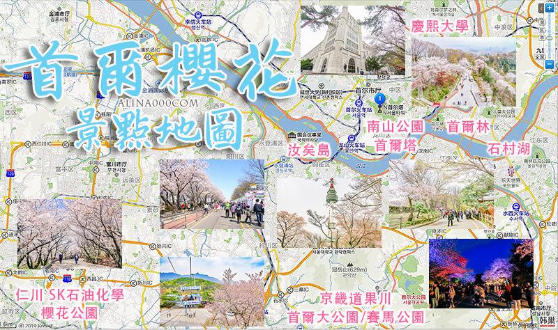 首爾櫻花景點地圖