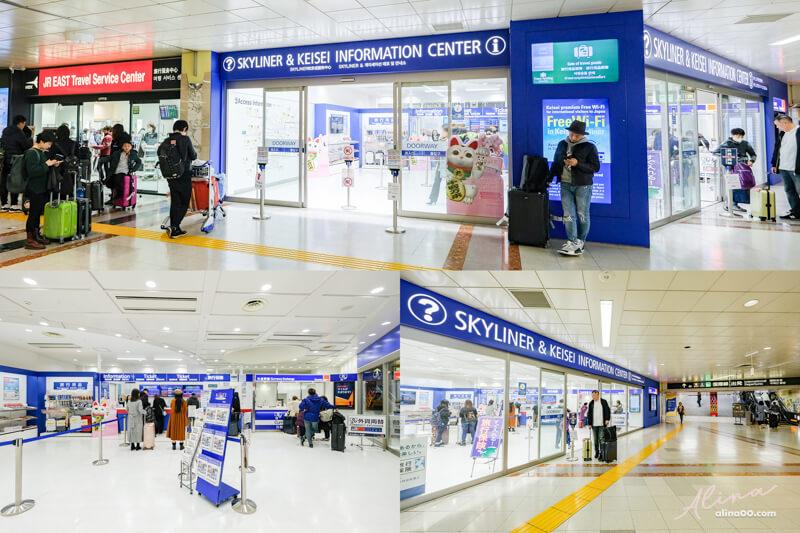Skyliner 成田機場