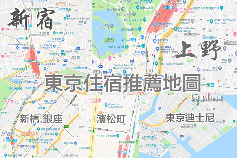 東京住宿推薦地圖