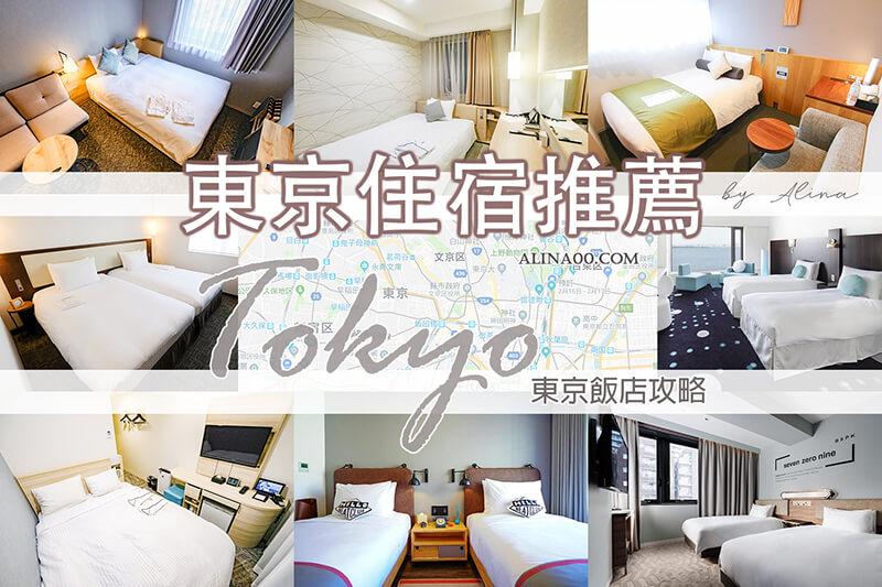 【東京住宿推薦】Top15 東京飯店攻略!東京自由行購物交通好方便 @Alina 愛琳娜 嗑美食瘋旅遊