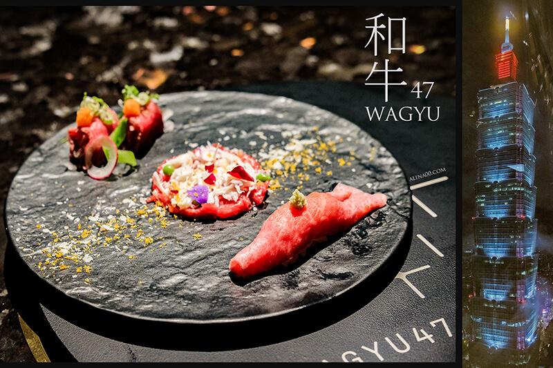 【食記】台北信義 和牛47 微風南山-燒肉懷石料理,浪漫101夜景餐廳 @Alina 愛琳娜 嗑美食瘋旅遊