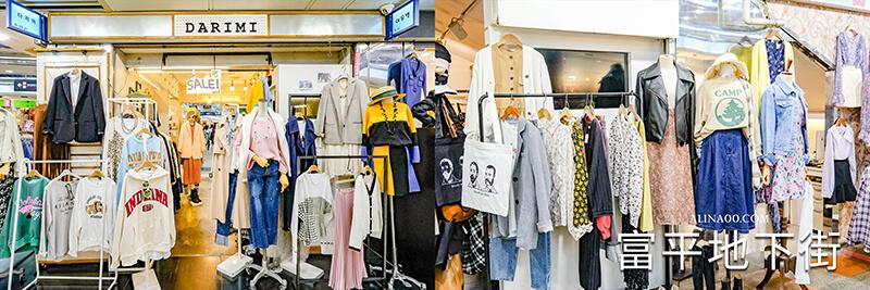 首爾購物推薦 仁川富平地下街