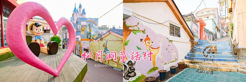 首爾景點推薦 仁川中華街 松月洞童話村