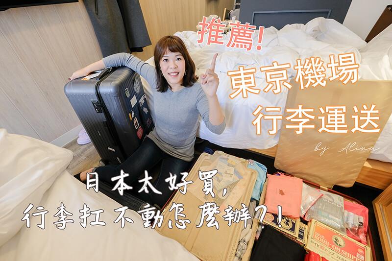 【東京自由行】日本 東京機場行李運送,專人面交代寄送,輕鬆方便 @Alina 愛琳娜 嗑美食瘋旅遊