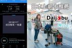 網站近期文章:【日本上網卡推薦】Daijobu 暢日卡,不限流量上網+優惠折扣碼