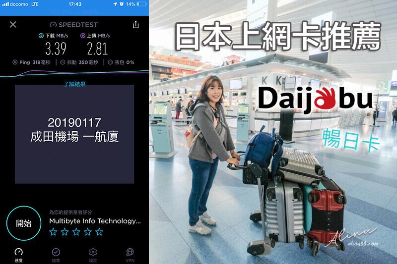 【日本上網卡推薦】Daijobu 暢日卡,不限流量上網+優惠折扣碼 @Alina 愛琳娜 嗑美食瘋旅遊
