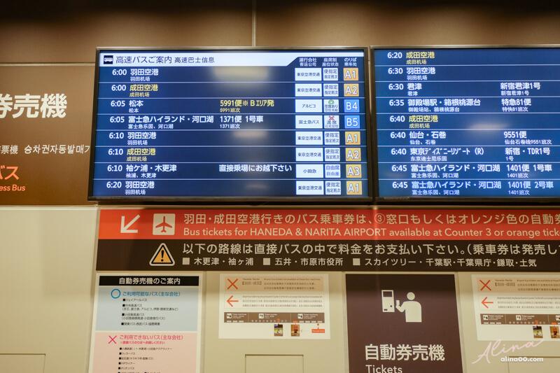 新宿站高速巴士