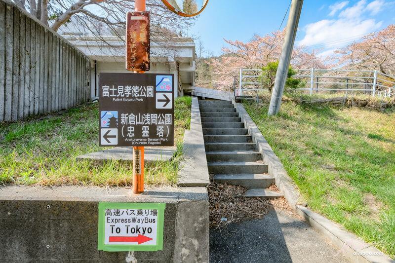 新宿高速巴士車站 中央道下吉田