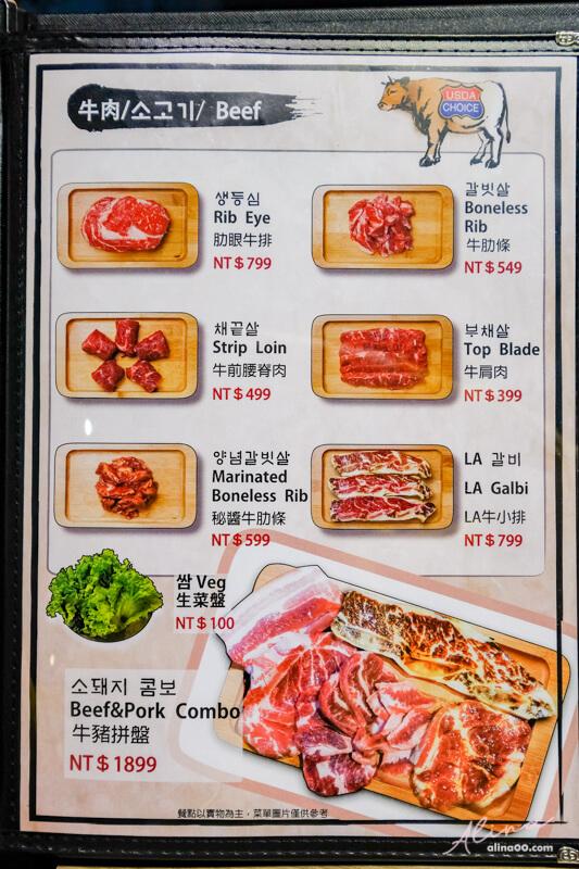 台韓民國菜單