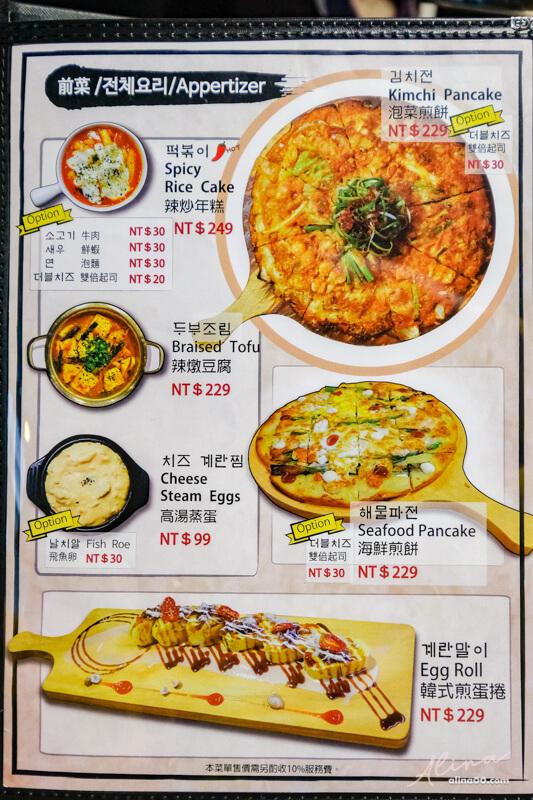 台韓民國菜單價格