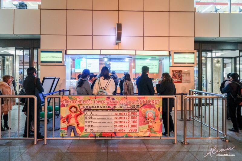 東京鐵塔海賊王樂園門票優惠
