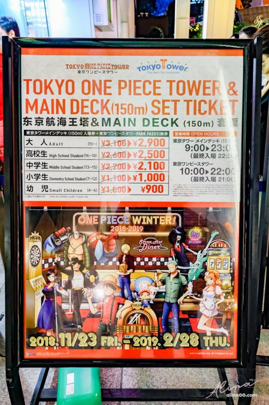 東京鐵塔航海王樂園門票優惠