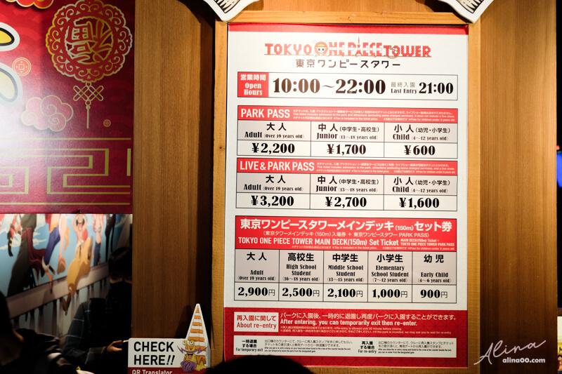 東京鐵塔航海王樂園門票價格