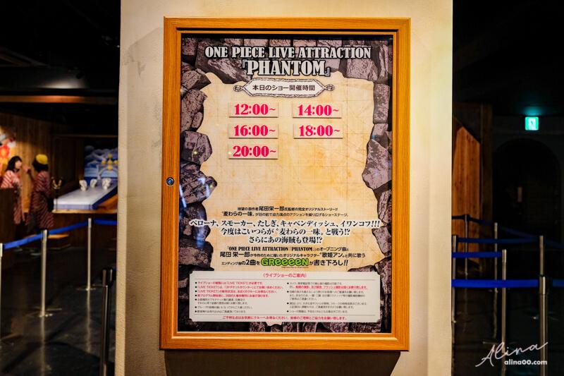東京鐵塔航海王主題樂園 Live Show