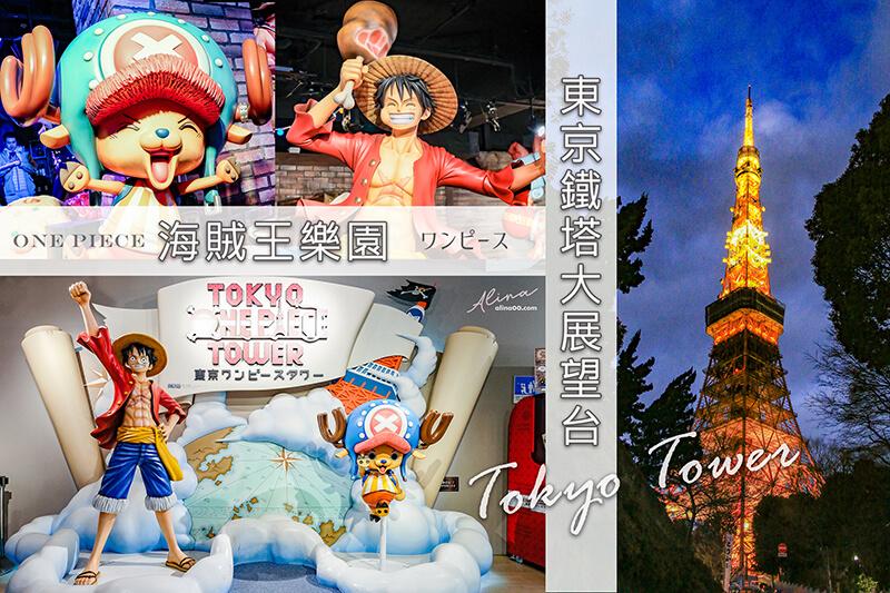 【東京景點】東京鐵塔 海賊王樂園 ONE PIECE 航海王門票優惠+交通 @Alina 愛琳娜 嗑美食瘋旅遊