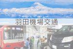 網站近期文章:【羽田機場交通】一篇搞懂!羽田機場入境-東京自由行交通攻略