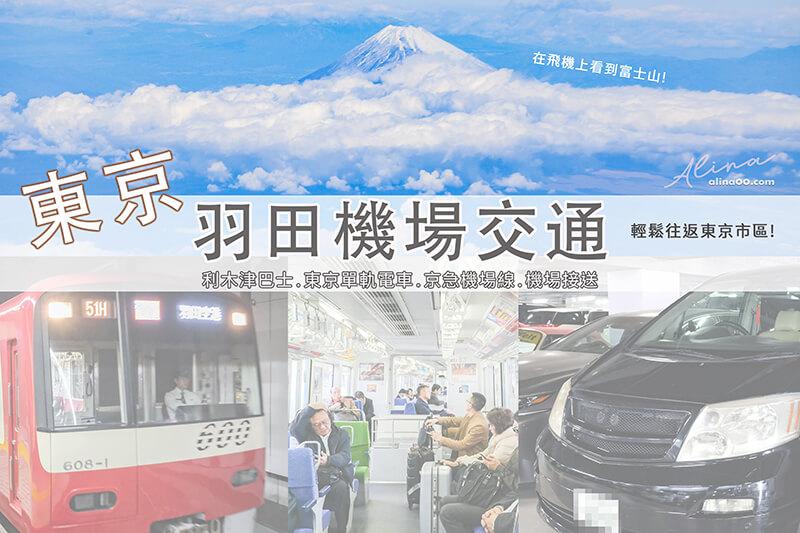 【羽田機場交通】一篇搞懂!羽田機場入境-東京自由行交通攻略 @Alina 愛琳娜 嗑美食瘋旅遊
