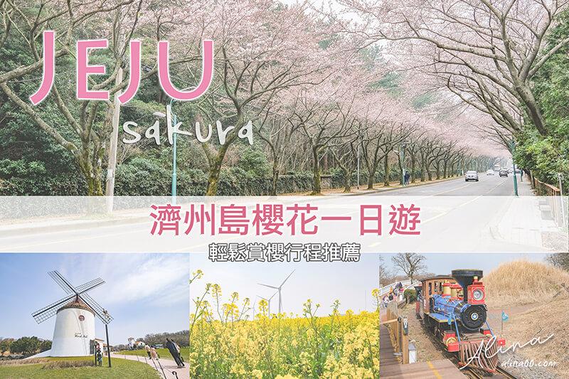 濟州島櫻花一日遊