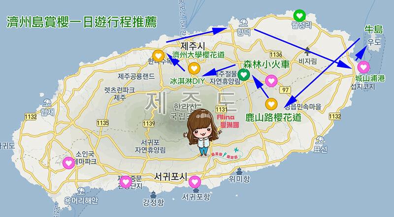 濟州島櫻花一日遊行程
