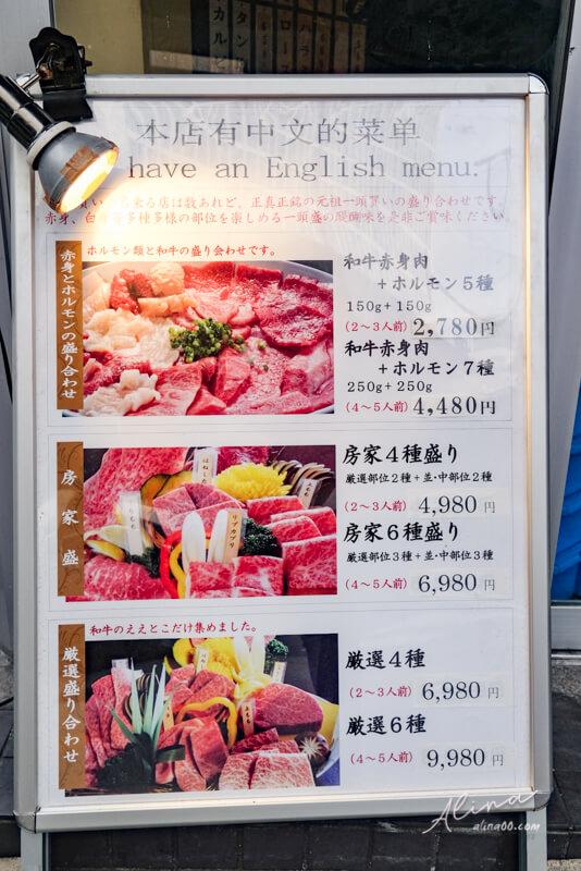 阿美橫町燒肉店