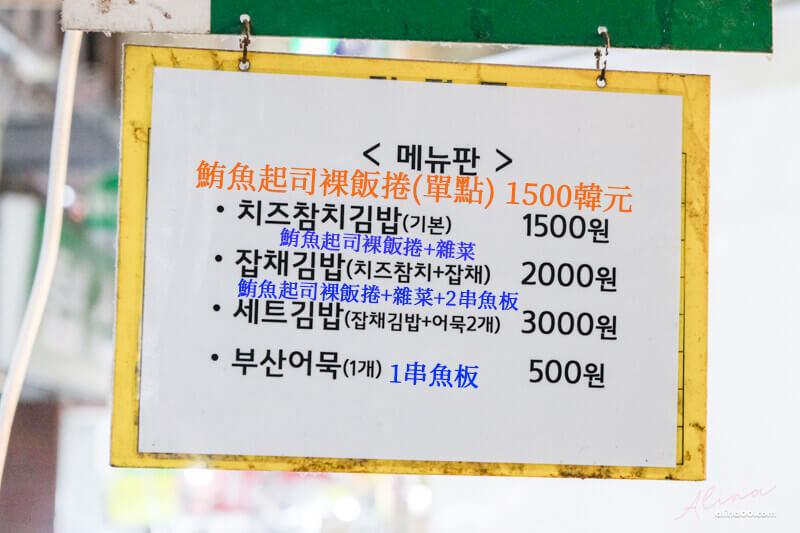 元祖鮪魚起司裸飯捲菜單價格