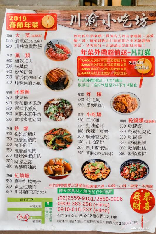 川渝小吃坊年菜預訂