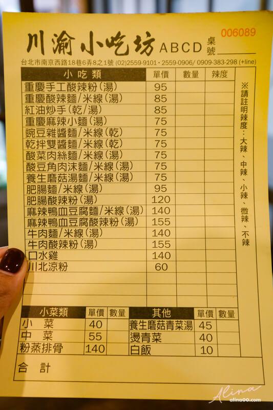 川渝小吃坊菜單