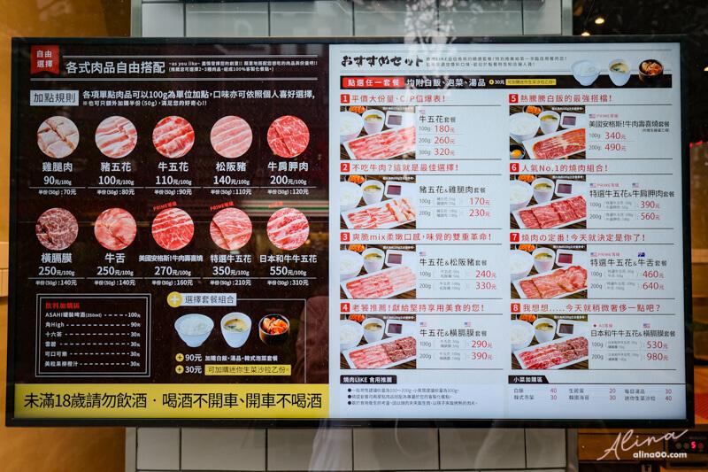 燒肉LIKE菜單價格