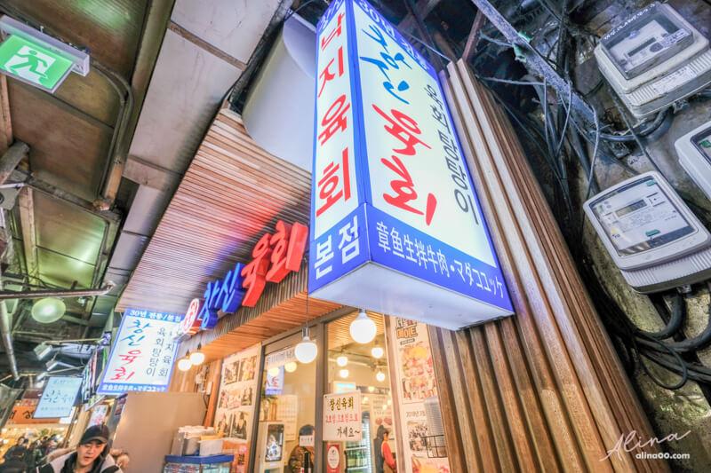 首爾美食推薦