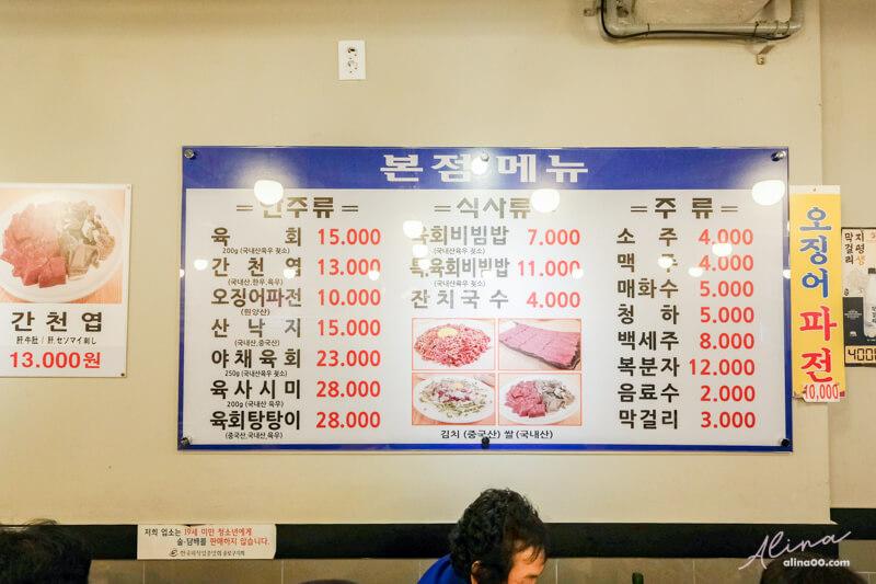 昌信生拌牛肉價格