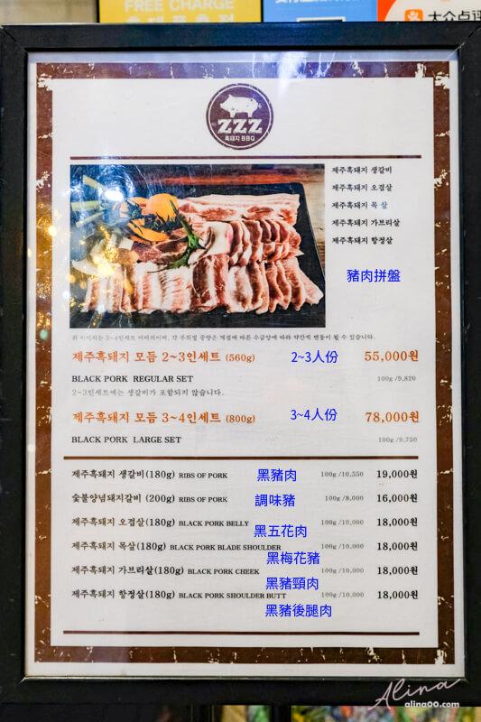 ZZZ濟州黑豬肉中文菜單