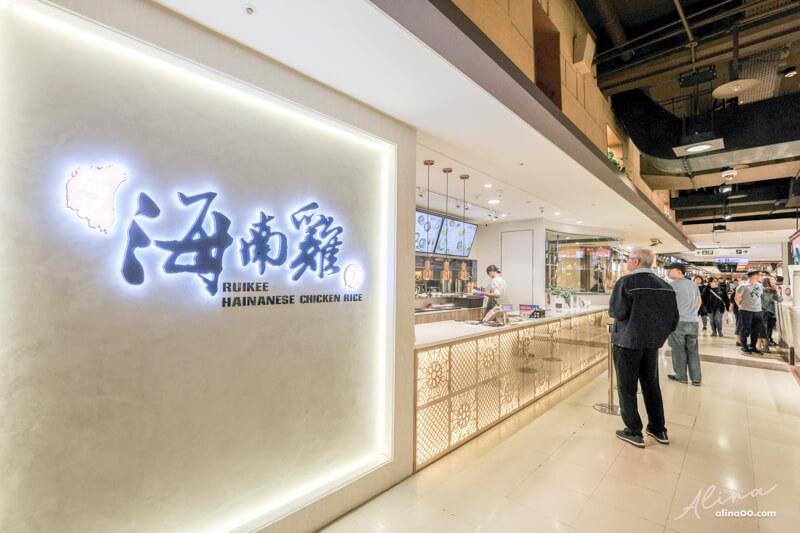瑞記海南雞信義新光三越A8店