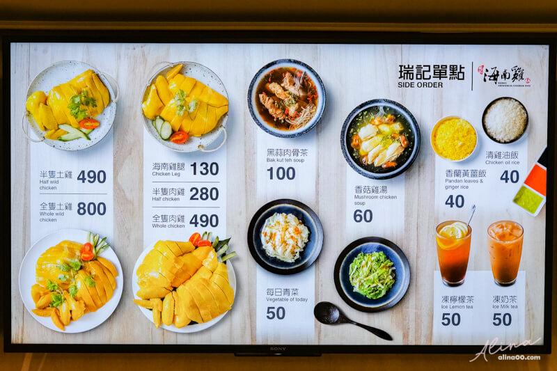 瑞記海南雞飯菜單價格