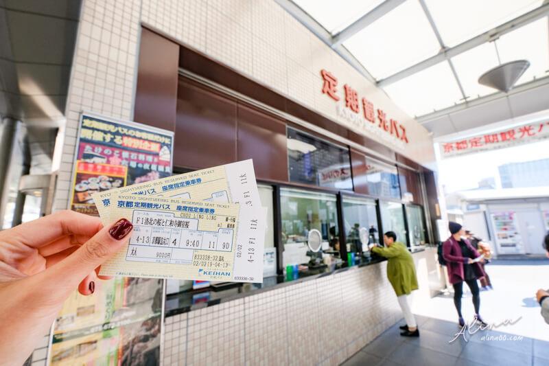 京都定期觀光巴士