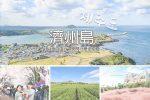 網站近期文章:【濟州島自由行】2019 濟州島 4天3夜行程,景點美食快閃全攻略!