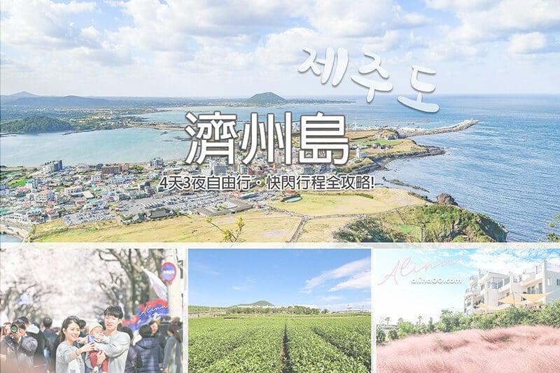 閱讀文章:【濟州島自由行】2019 濟州島 4天3夜行程,景點美食快閃攻略!