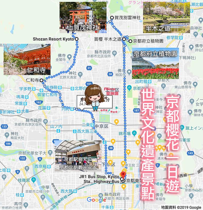 京都櫻花一日遊行程