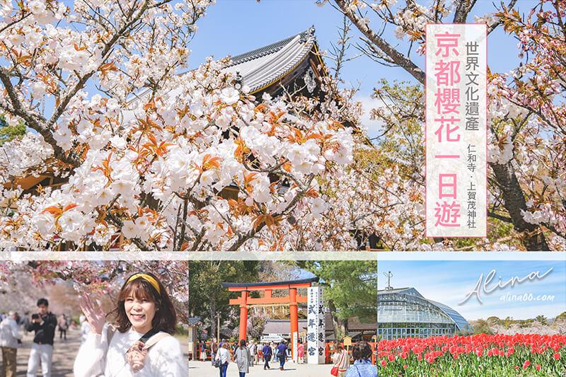 【關西自由行】日本 京都櫻花景點一日遊 行程,搭京都觀光巴士賞櫻 @Alina 愛琳娜 嗑美食瘋旅遊