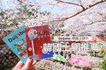 網站近期文章:【韓國上網推薦】Daijobu 韓國上網卡 9折優惠折扣碼,穩定又快速