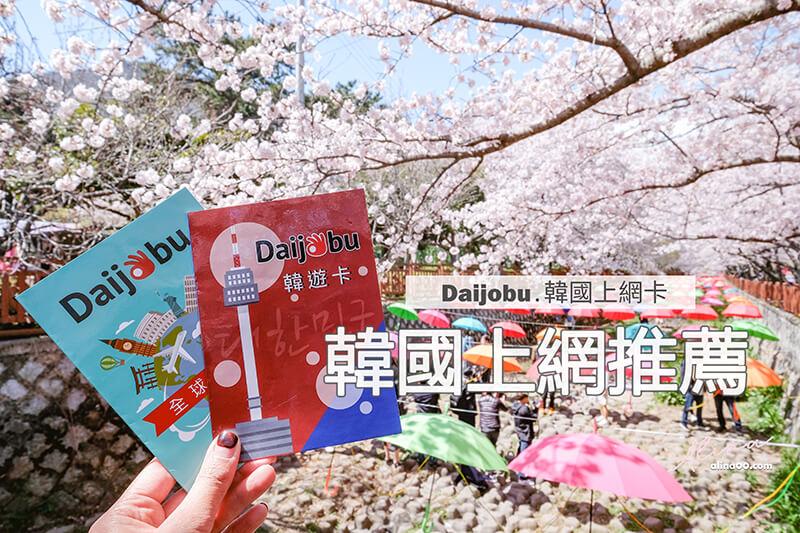 【韓國上網推薦】Daijobu 韓國上網卡 9折優惠折扣碼,穩定又快速 @Alina 愛琳娜 嗑美食瘋旅遊