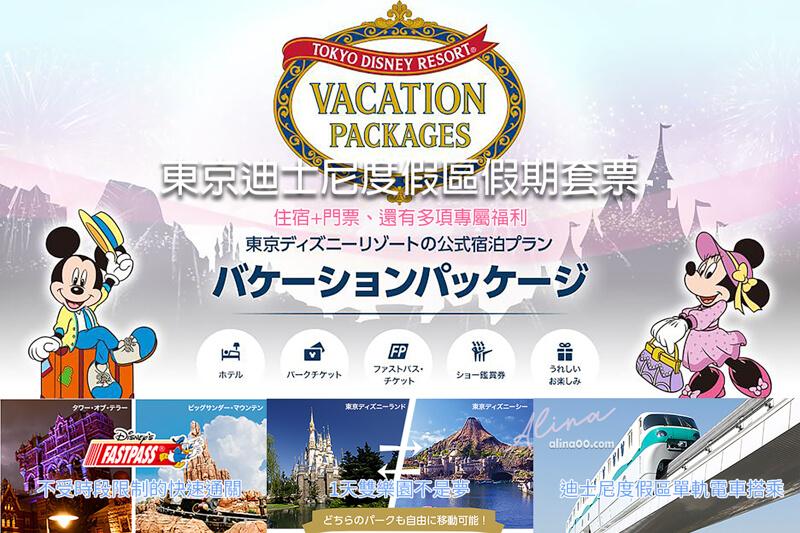 東京迪士尼度假區假期套票