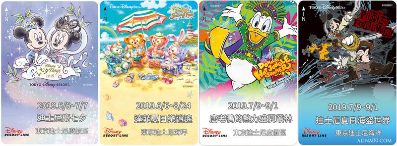東京迪士尼度假區線車票