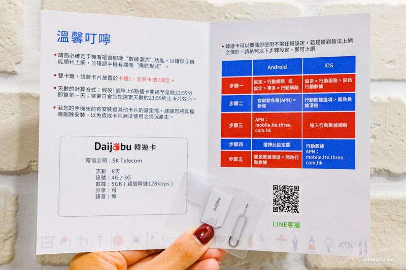 韓國上網 推薦 Daijobu 韓國上網卡