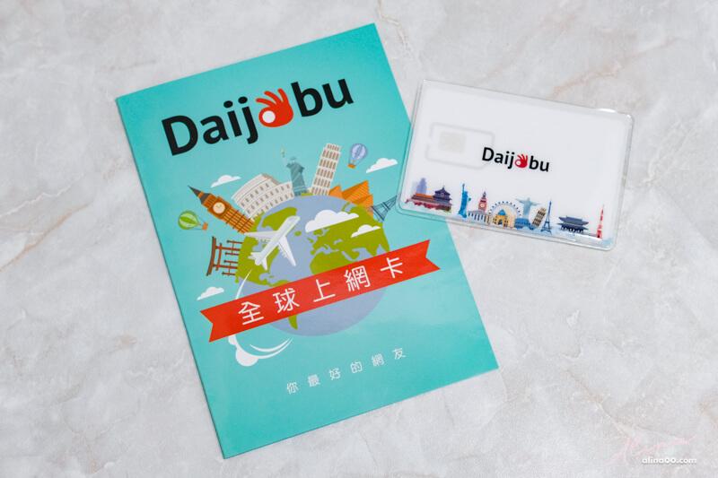 Daijobu 韓國上網卡 韓國通