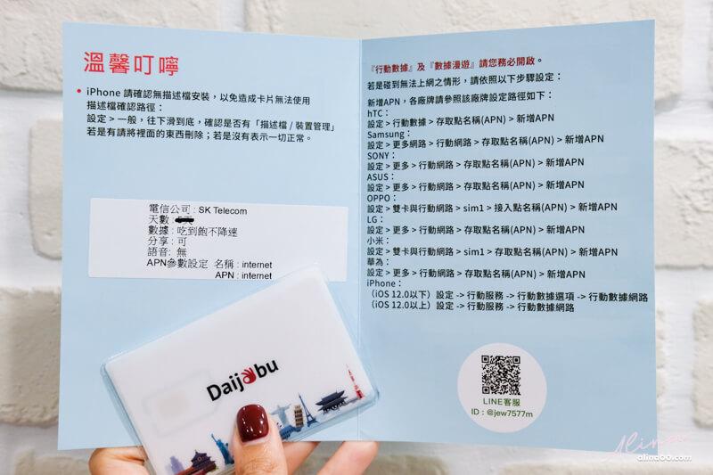 韓國上網卡 個人熱點分享