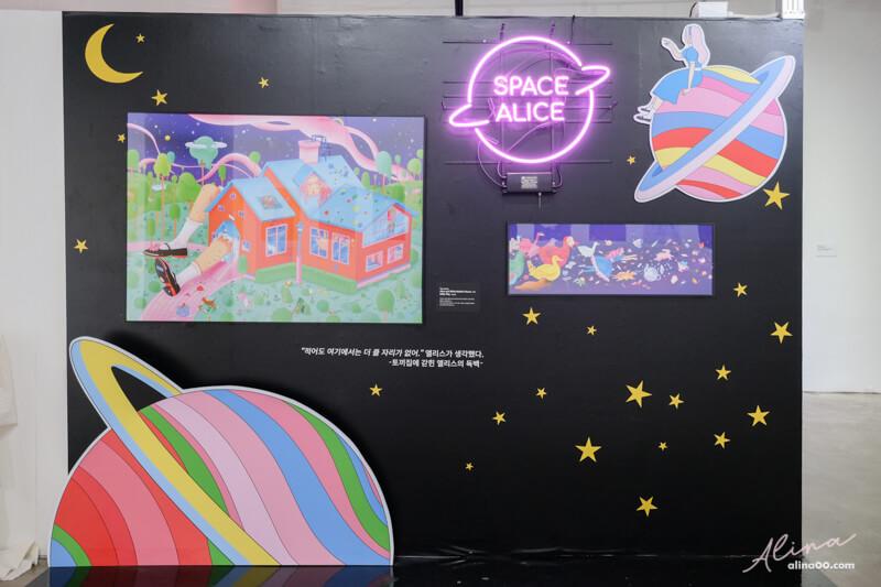 愛麗絲夢遊奇境體驗展