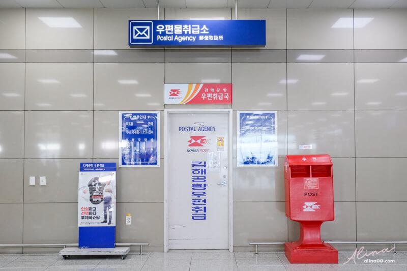 釜山機場郵局